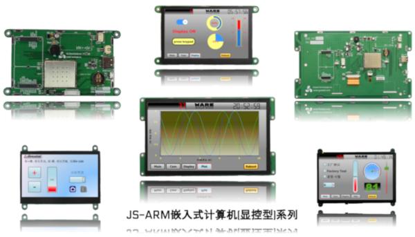 JS-ARM开发板((0基础,JavaScript开发ARM))| JS-ARM嵌入式计算机显控型轻松替代工业触摸屏,串口屏